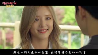 【MV繁中字】 SUHO(수호)- SEDANSOGU(세상에 단 하나뿐인 소중한 그대)[How Are You Bread(하와유브레드)OST]