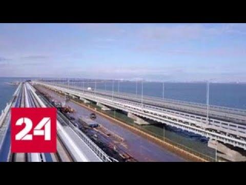 Крымскому мосту исполнился