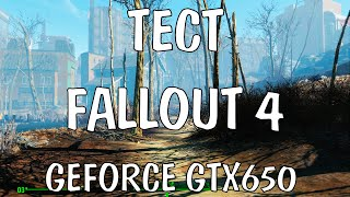Тест Fallout 4 на видеокарте GeForce GTX 650