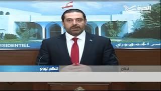 حكومة جديدة في لبنان... ماذا قال الحريري بعد تشكيلها؟