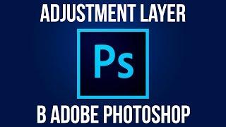 Как работает Adjustment Layer? Adjustment Layer в Adobe Photoshop(В сегодняшнем видеоуроке по Adobe Photoshop мы рассмотрим вспомогательные слои или же adjustments layers в программе Photoshop...., 2016-07-19T07:00:00.000Z)