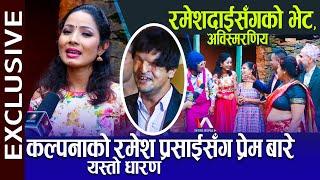 Ramesh Prasai सँगको प्रेम बारे कल्पनाको यस्तो जवाफ | इन्द्रेणीमा भाइरल Kalpana Dahal बनिन् मोडल
