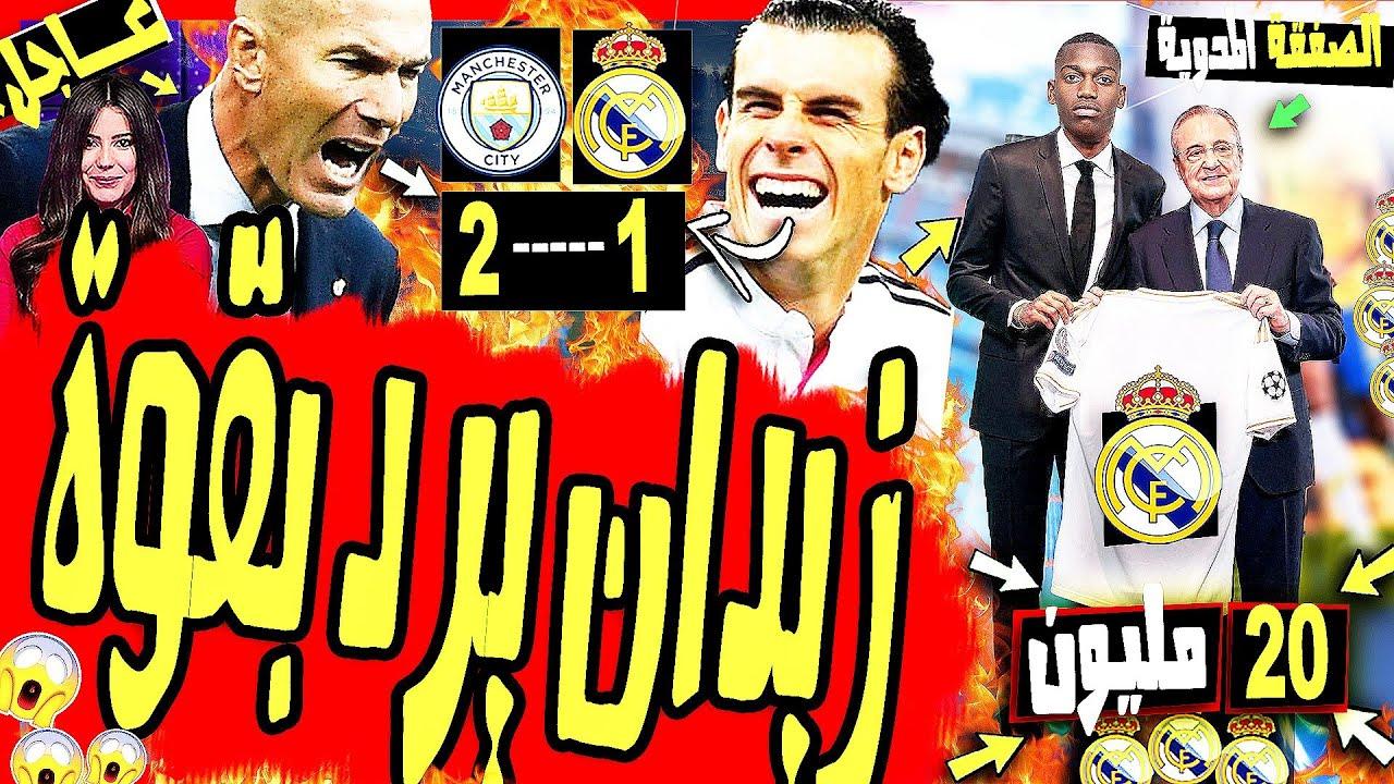 عاجل وبعد الخسارة : زيدان ينفجر غضبا ويعلن عن الصفقة المدوية الجديدة للريال وبيل يتمرد وزيدان يصدمه!