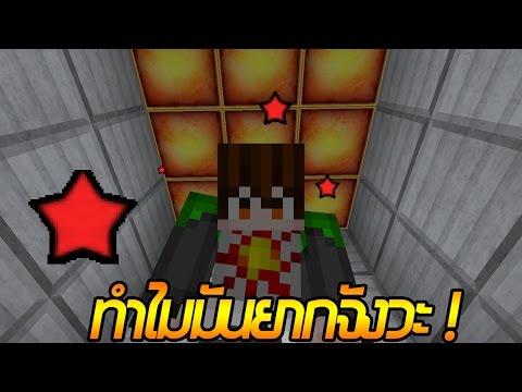 น้องสร้างมาให้พี่หัวร้อนใช่ไหม? (Minecraft Sunlight Pakour Map) #1