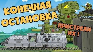 Угнанный Бронепоезд Конечная остановка Советская крепость Мультики про танки