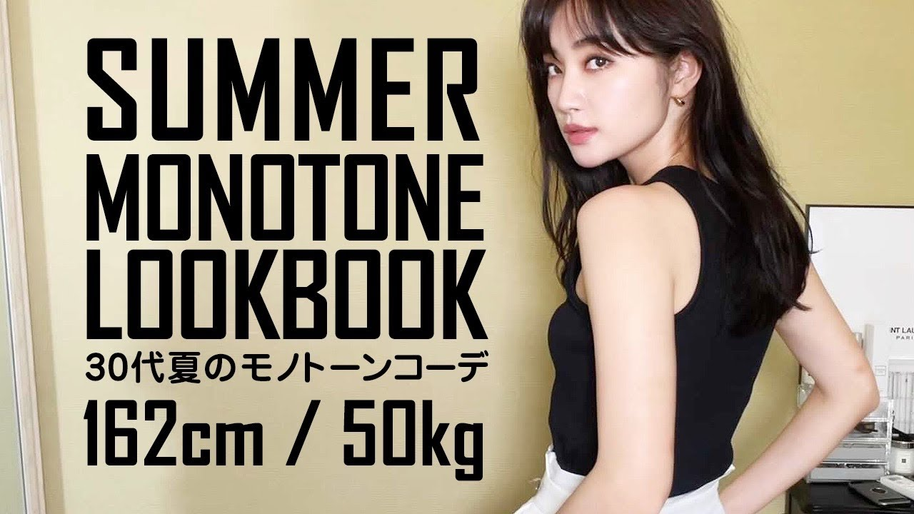 【LOOKBOOK】夏の大人モノトーン着回しコーデ/30代162cm【ZARA/UNIQLO購入品】