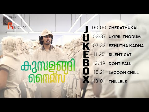 Kumbalangi Nights- Full Movie Audio Jukebox | Sushin Shyam