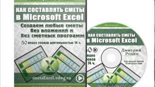"""Видео курс """"Как создавать сметы в Microsoft Excel"""""""