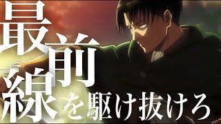 Download lagu 【MAD】進撃の巨人× DAYBREAK FRONTLINE 最前線を駆け抜けろ Attack on Titan