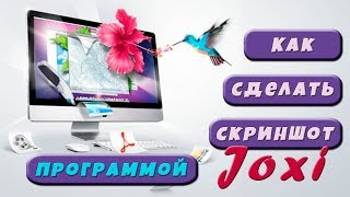 Как сделать скриншот программой Joxi