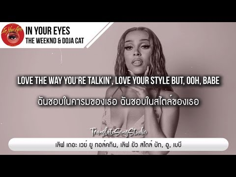 แปลเพลง In Your Eyes - The Weeknd & Doja Cat