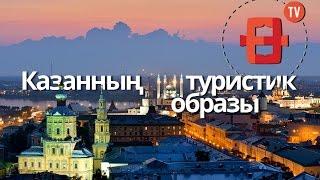 Туристический образ Казани: гостей города привлекает все татарское?