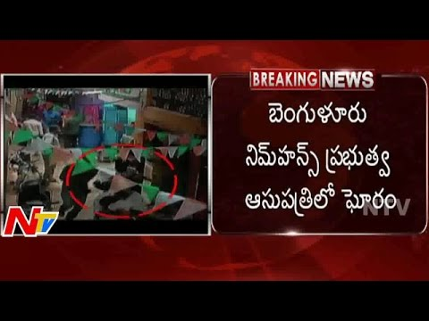 Child Died due to Doctor Negligence in Bangalore Nimhans Hospital | NTV