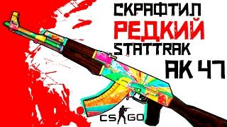 КРАФТ РЕДКОГО STATTRAK AK47! - ОТКРЫТИЕ КЕЙСОВ CS:GO!