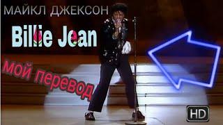 Майкл Джексон Билли Джин мой перевод