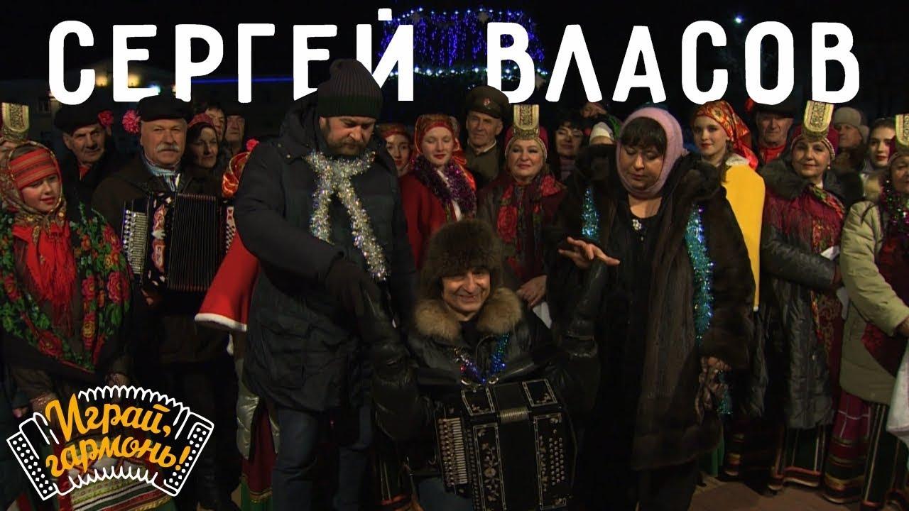 Играй, гармонь! | Сергей Власов (г. Воронеж) | Валенки