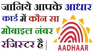 How To Know Which Mobile Number Is Registered In Aadhar Card | Get Aadhar Card Registered Mobile No.