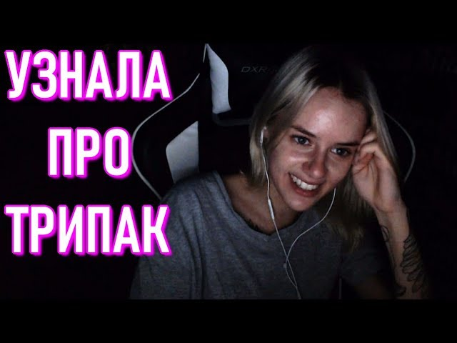 Gtfobae Узнала Про ТРИПАК