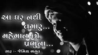 આ ઘર નથી તમારું મહેમાન છો પ્રભુના    Aa Ghar Nathi Tamaru Maheman Chho Prabhuna    By Jemish Bhagat