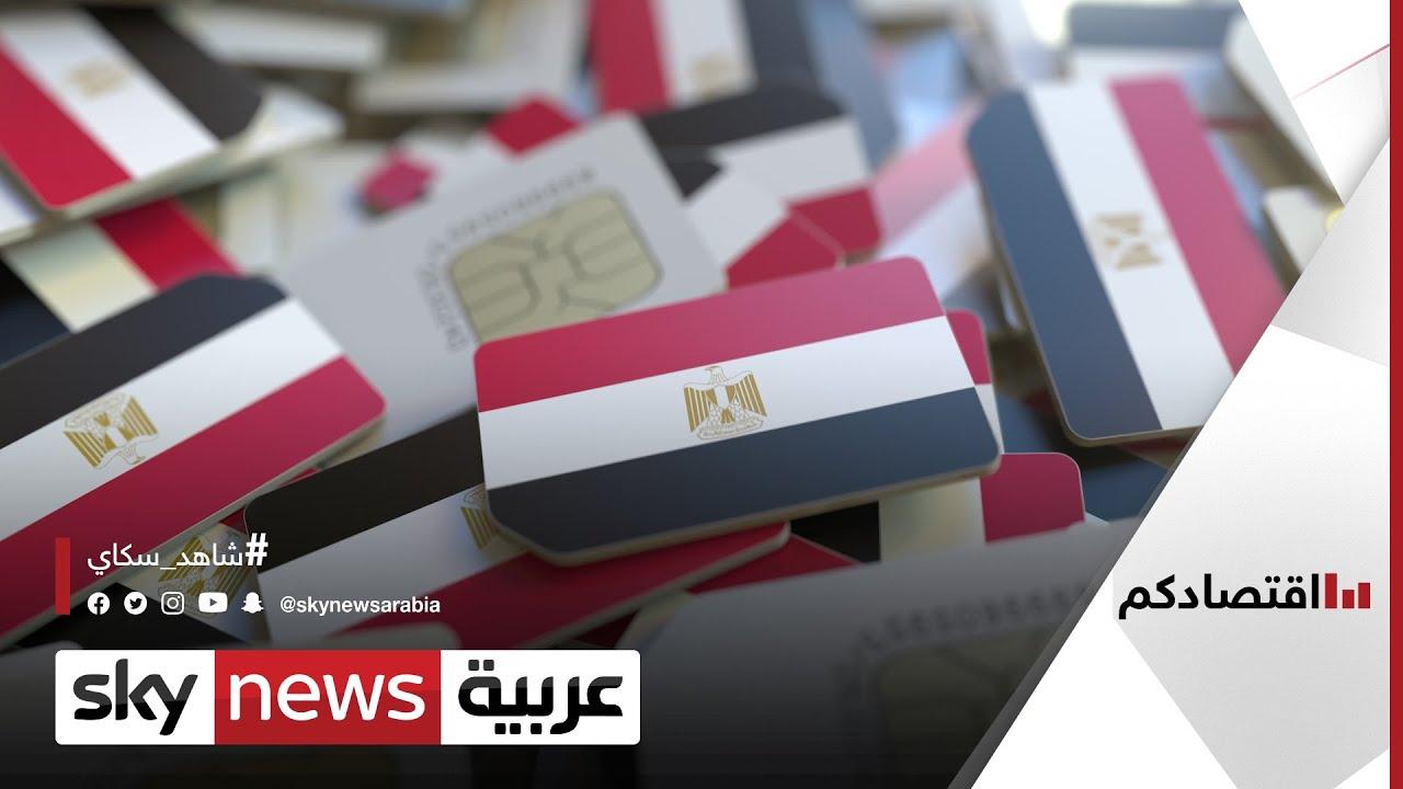 ربع المصريين غير راضين عن خدمات الاتصالات | #اقتصادكم  - 16:56-2021 / 6 / 14