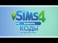 The Sims 4 Коды Вампиры 18 mp3