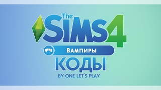 The Sims 4 Коди: Вампіри (+18)