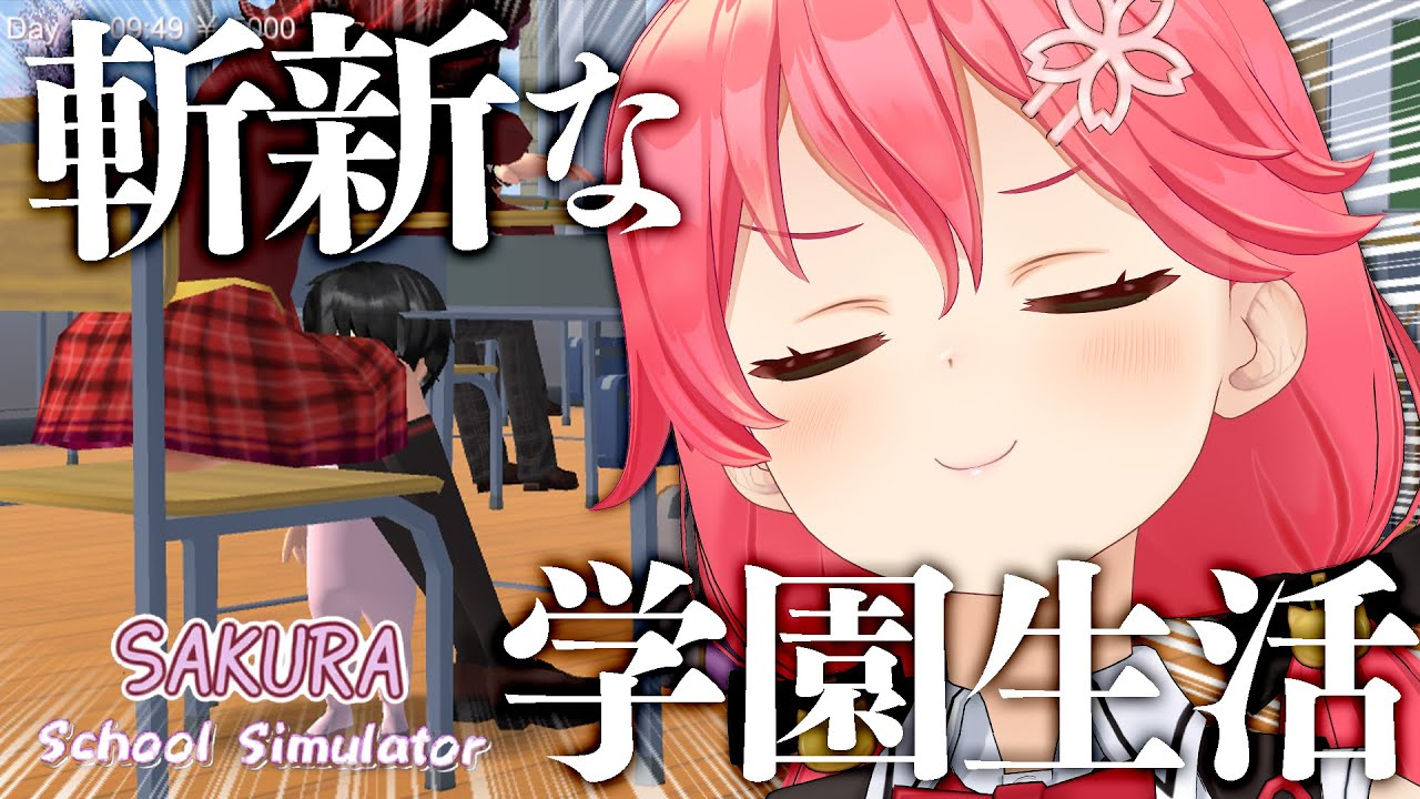 [Sakura School Simulator]Live a buggy school life! Hey!  ??[Hololive / Sakura Miko]