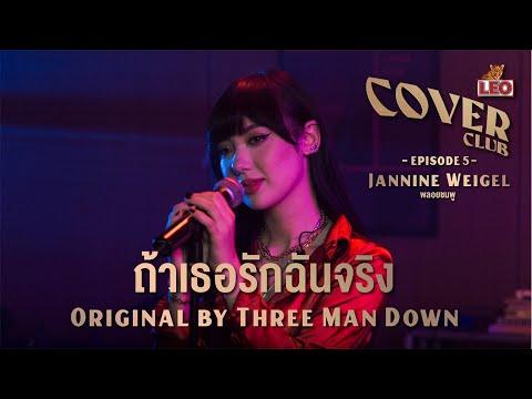 ถ้าเธอรักฉันจริง - พลอยชมพู | LEO Cover Club | Original by Three Man Down