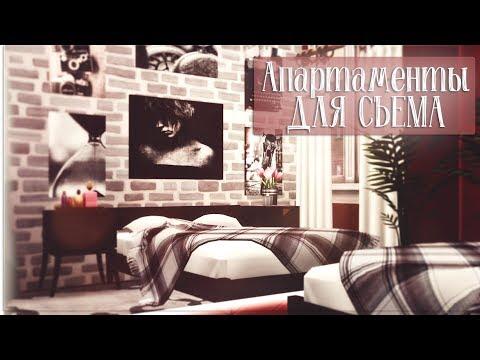 Апартаменты для съема | Строительство [The Sims 4]
