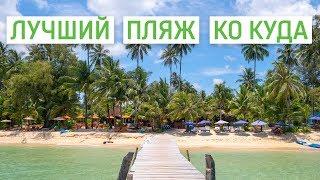Пляж Ао Тапао - кращий на Ко Куде