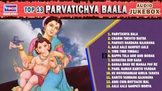 top-13-parvatichya-bala-ganpati-songs-marathi---ganesh-chaturthi-2017-songs