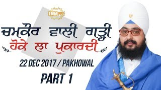 Part 1 - Chamkaur Wali Garhi - 22 Dec 17 - Pakhowal