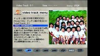 Title: チェキっ娘の見るCD / Checkicco no Miru CD Publisher: Pony Ca...