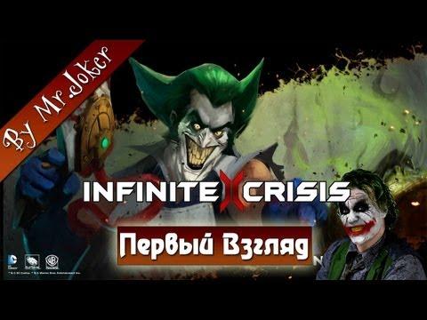 видео: infinite crisis - Первый взгляд by mr.joker
