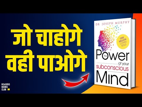 The Power of Your Subconscious Mind by Dr. Joseph Murphy Audiobook | Books Summary in Hindi