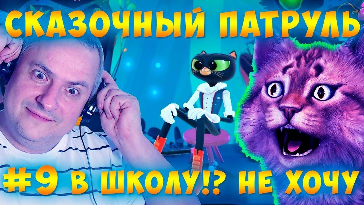 Сказочный Патруль Новые Приключения! НОВОЕ! В ШКОЛУ ...
