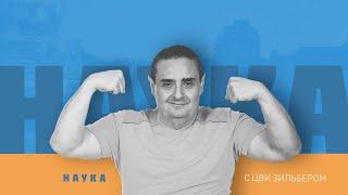 "Программа ""Наука"" 14 апреля."