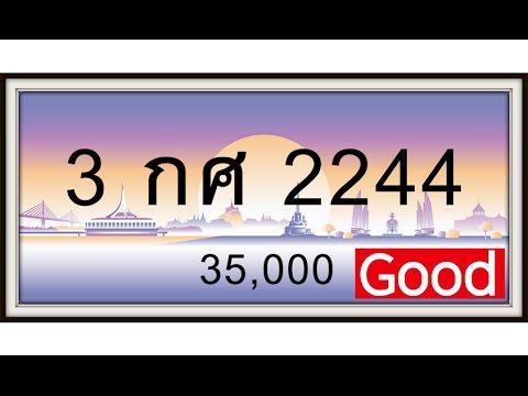 88เลขดี,ขายทะเบียนรถ , เลขคู่ ,1100 ,1122,1133,1144,1155,1166,1177,1188,1199,2200,2211,2233, 2244