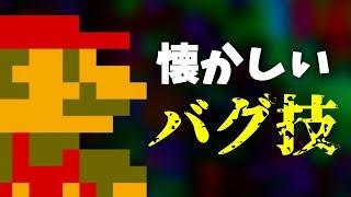 マリオのバグ技集 -任天堂-