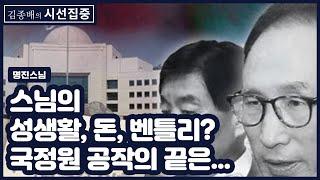 """[김종배의 시선집중] """"여자, 돈, 벤틀리 괴소문..배후는 MB국정원"""" - 명진스님"""
