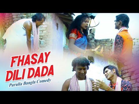 Purulia Video Song 2018 - Fhasay Dili Dada | Gautam Bauri | New Bengali/Bangla Song
