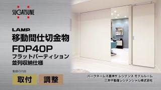 LAMP 移動間仕切金物 FDP40P フラットパーティション<取付・調整>[スガツネ工業]