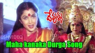 Devullu Songs - Maha kanaka Durga - Nitya, Master Nandan