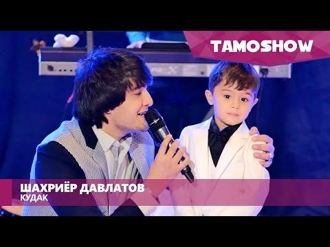 Шахриёр Давлатов - Кудак / Shahriyor Davlatov - Kudak (2016)