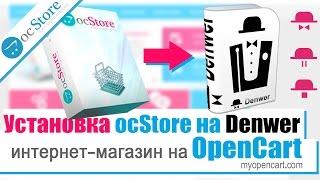 Интернет-магазин на Opencart. Установка ocStore на Denwer
