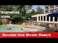 Novotel Goa Shrem Resort - отель 4* (Индия, Северный Гоа, Кандолим). Обзор отеля.