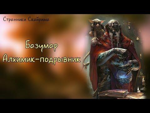 #1. Алхимик-подрывник Базумар | Skyrim | Странники Скайрима