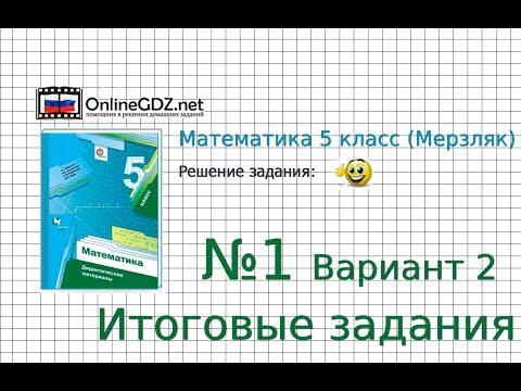 Задание №1 Вариант 2 Итоговые задания - Математика 5 класс (Мерзляк А.Г., Полонский В.Б., Якир М.С.)