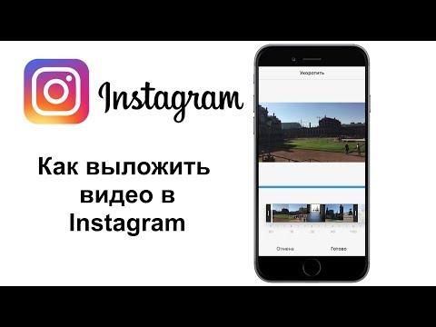 видео: Как ПРАВИЛЬНО выложить видео в Инстаграм. Как загрузить видео