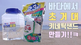 🌊바다에서 초거대 키네틱샌드 만들기~!ㅋ(feat.숙희)키네틱슬라임